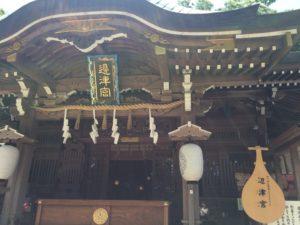 江の島辺津宮
