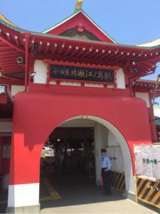 江の島駅改札